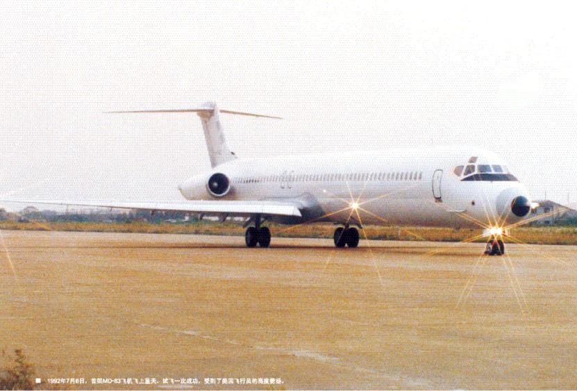 上海飞机制造有限公司-80年代